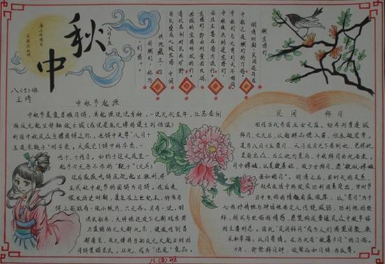 2015中秋节手抄报图片推荐 800字图片