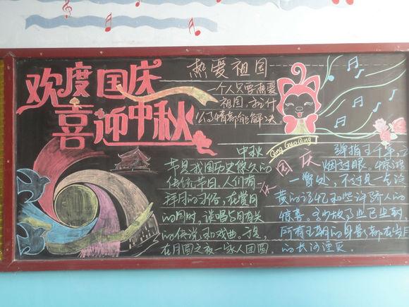 三年级庆中秋迎国庆黑板报