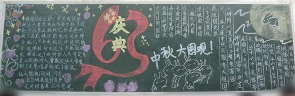 中秋黑板报版式设计