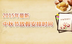 2015年中秋节放假安排时间表