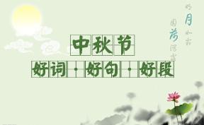 中秋节好词好段
