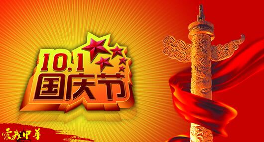 2015国庆节诗歌大全