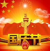 国庆节对祖国的祝福语