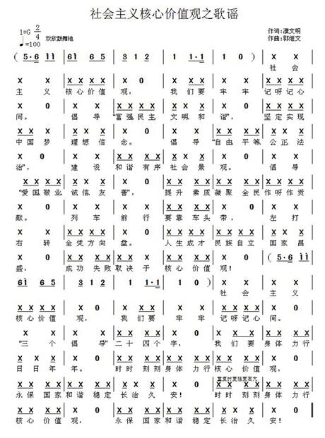 二十四字歌曲谱