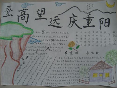 重阳节的板报-小学生重阳节手抄报内容