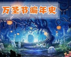 万圣节编年史:从死神节到南瓜灯