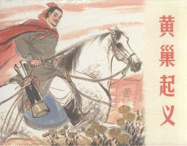 唐代黄巢咏菊诗的故事