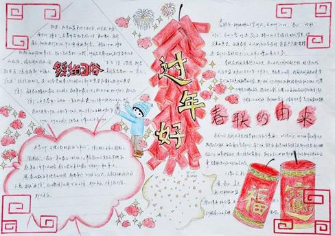 春节的手抄报设计图