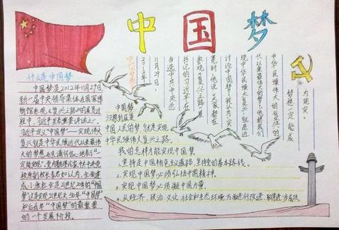 红领巾中国梦手抄报