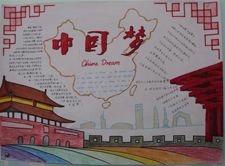 七彩中国梦手抄报