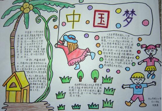 绿色中国梦手抄报