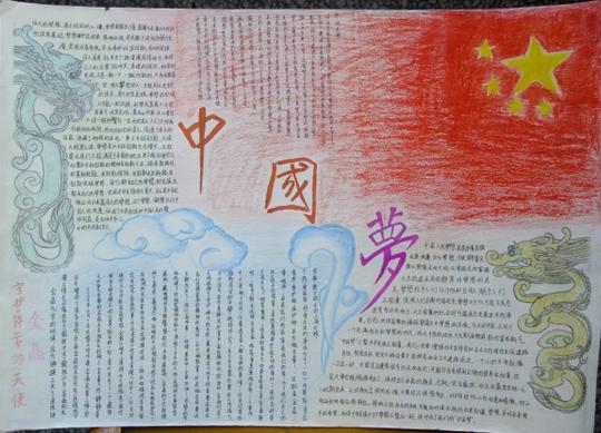 慈孝心中国梦手抄报