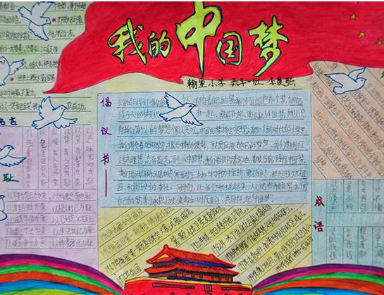 关于中国梦的手抄报:中华之梦_作文网