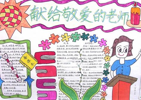 教师节献给敬爱老师手抄报