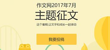 作文网2017年主题征文