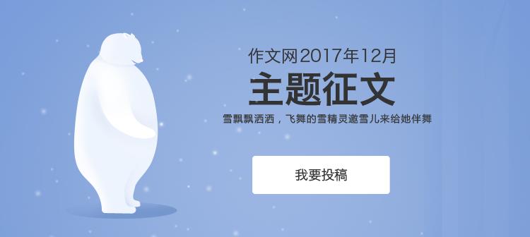 作文网2017年12月主题征文