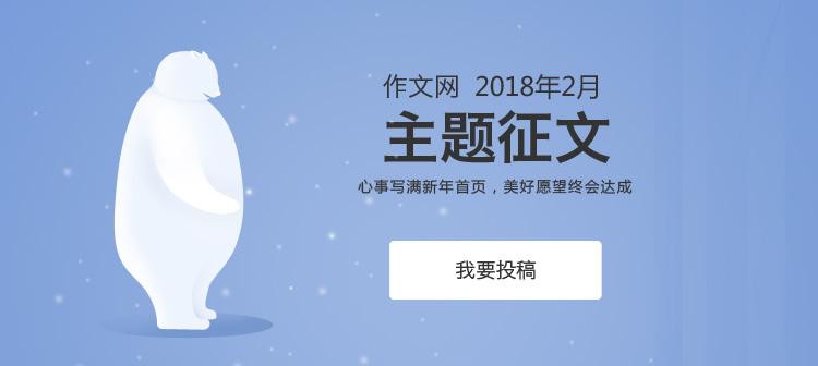 作文网2月有奖主题征文开始啦!