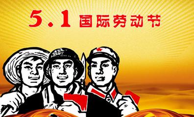 中国的劳动节