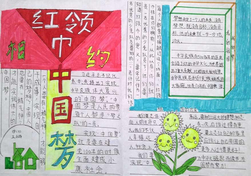 红领巾系中国梦手抄报