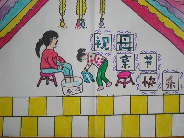 母亲节手抄报――祝母亲节快乐