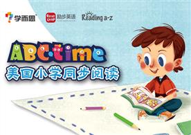 图书-ABCtime美国小学同步阅读1-3级