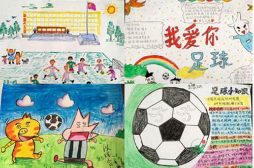 2018世界杯手抄报:我爱你,足球