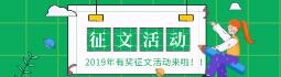 2019有��征文活��