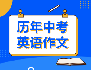历年全国中考英语