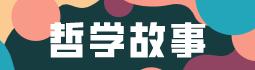 哲理摩鑫平台故事
