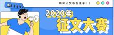 2020有奖征文活动